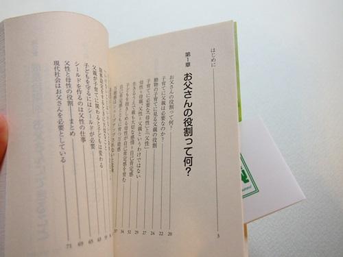 書籍『お父さんだからできる子どもの心のコーチング』 目次