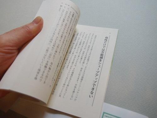 書籍『お父さんだからできる子どもの心のコーチング』