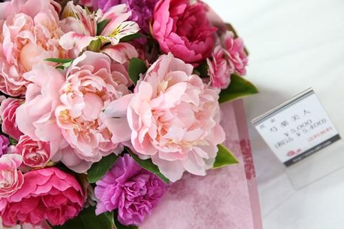 115A3504 花束「芍薬美人」