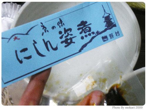 20080105-1 2008年年越し蕎麦。にしんと海老の天ぷらです。