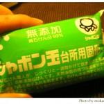 無添加シャボン玉石けんを使ってみる。