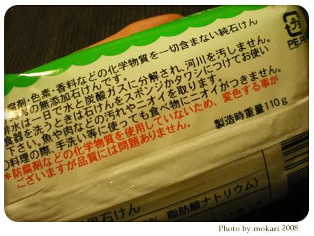 20080216-シャボン玉石けん