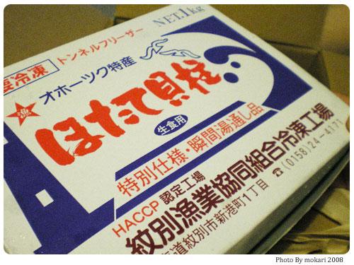 20080728 北海道紋別市のホタテ貝柱(冷凍)が旨い。