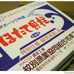 北海道紋別市のホタテ貝柱(冷凍)が旨いです。