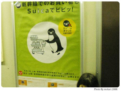 20080808-10 京都→東京・子連れ旅行(帰省)JR中央線に乗り「国分寺」行く編