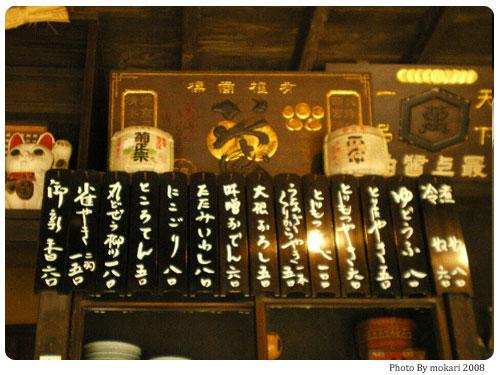 20080808-13 【京都→東京】子連れ旅行(帰省)3日目「江戸東京たてもの園」見学編(2)