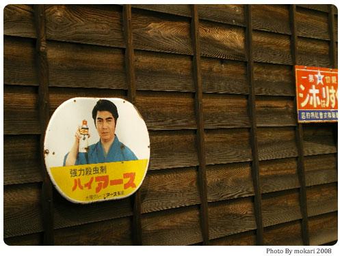 20080808-19 【京都→東京】子連れ旅行(帰省)3日目「江戸東京たてもの園」見学編(2)