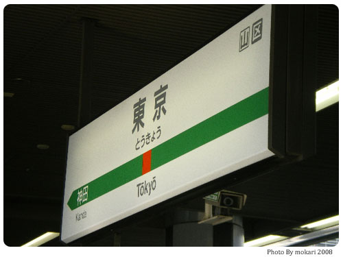20080808-2 【京都→東京】子連れ旅行(帰省)1日目新幹線で東京に行く編