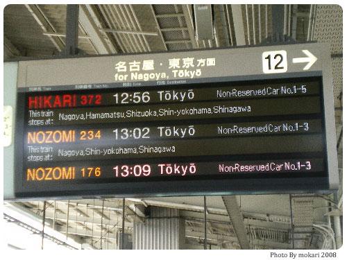 20080808-3 【京都→東京】子連れ旅行(帰省)1日目新幹線で東京に行く編