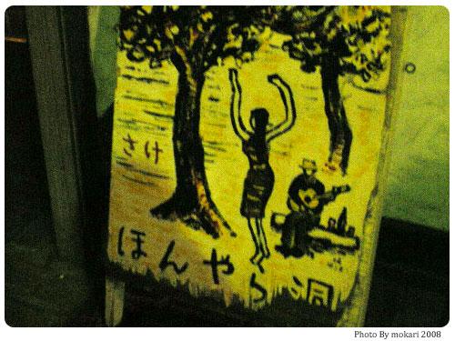 20080808-6 京都→東京・子連れ旅行(帰省)JR中央線に乗り「国分寺」行く編