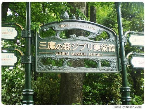 20080812-4 【京都→東京】子連れ旅行(帰省)4日目「三鷹の森ジブリ美術館」編