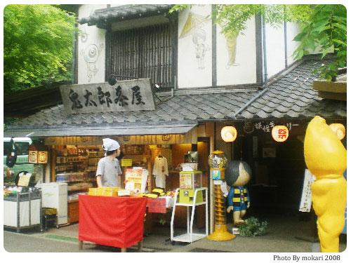 20080812-6 【京都→東京】子連れ旅行(帰省)4日目「鬼太郎茶屋」編
