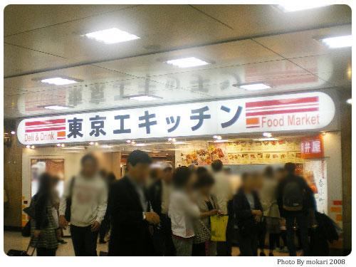 20080816-4 【京都→東京】子連れ旅行(帰省)5日目帰京・旅先での病気編
