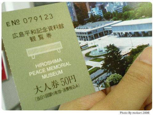 20080831-15 【京都→広島】家族旅行(3)広島平和記念資料館