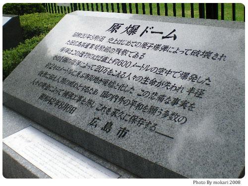 20080831-4 【京都→広島】家族旅行(1)原爆ドーム
