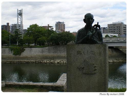 20080831-7 【京都→広島】家族旅行(2)広島平和記念公園