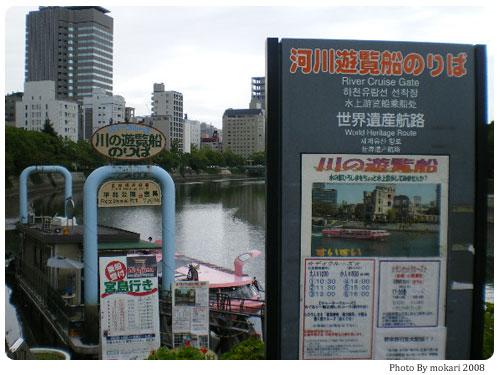 20080831-9 【京都→広島】家族旅行(2)広島平和記念公園
