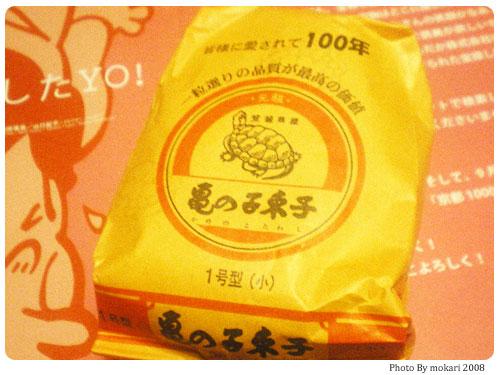 20080916-4 亀の子束子をレビューします。