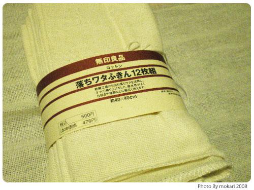 20080919-3 無印良品の落ちワタふきん(12枚セット)を購入した。