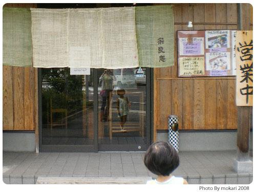 20080929-12 【京都→広島】家族旅行(5)竹原、忠海港、大久野島
