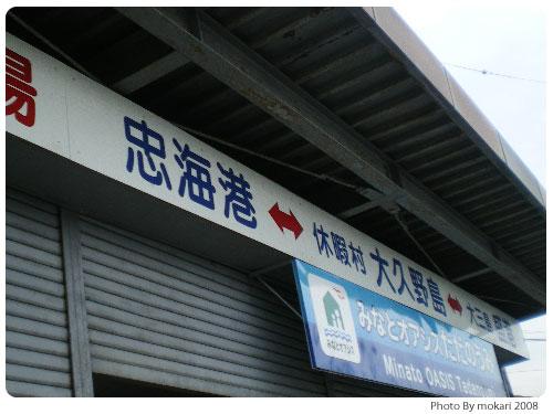 20080929-15 【京都→広島】家族旅行(5)竹原、忠海港、大久野島