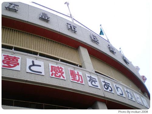 20080929-3 【京都→広島】家族旅行(4)広島市民球場