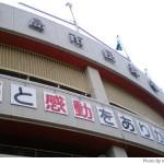 【京都→広島】家族旅行(4)広島市民球場