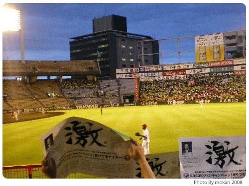 20080929-9 【京都→広島】家族旅行(4)広島市民球場