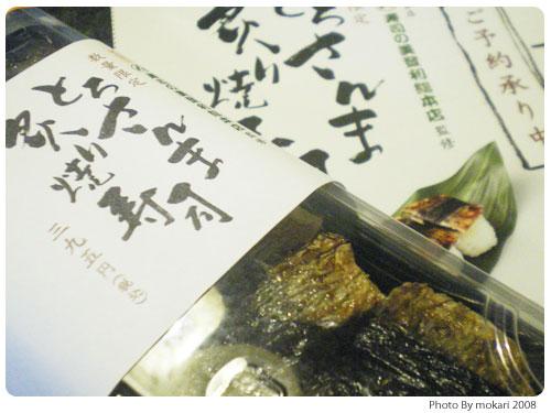 20081001-3 「寿司の美登利監修 とろさんま炙り焼寿司、旨い。」サークルKサンクス