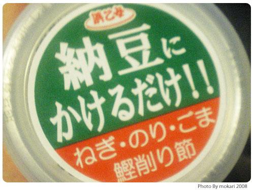 20081008-2 納豆用ふりかけ?「浜乙女 納豆用やくみ瓶」を衝動買い。