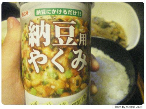 20081008-3 納豆用ふりかけ?「浜乙女 納豆用やくみ瓶」を衝動買い。