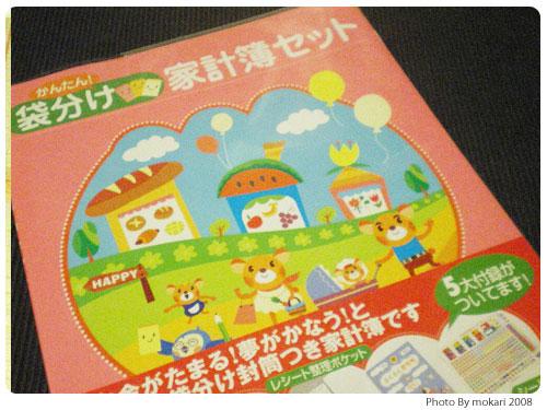 20081012-2 2009年の家計簿「かんたん!袋分け家計簿セット」を購入。5大付録で心機一転。