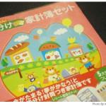 2009年の家計簿「かんたん!袋分け家計簿セット」を購入