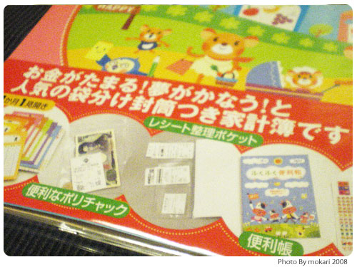 20081012 2009年の家計簿「かんたん!袋分け家計簿セット」を購入。5大付録で心機一転。