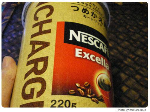 20081017-4 「ネスレ キットカット おしるこ味」を食べたよ!