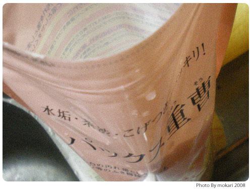 20081123 パックスの重曹で「鍋のこげ」をとってみようとしたら・・・。