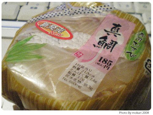 20081209-5 サークルKサンクスの寿司むすびが好き。「真鯛」