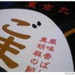 東京土産「銀座たまやのごまたまご」
