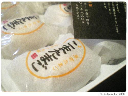 20081221-6 東京土産「銀座たまやのごまたまご」