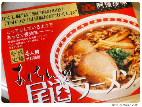 20081226 夫さんお気に入り広島土産「阿藻珍味の尾道ラーメン」