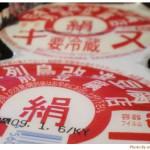 「日本列島改造豆腐キヌ」男前豆腐店