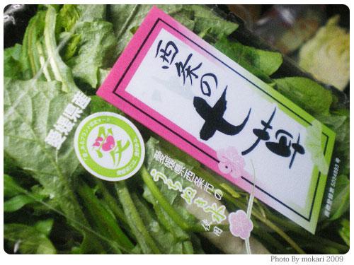 20090106-10 明日(1月7日)は七草粥を食べる。