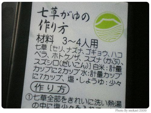 20090106-11 明日(1月7日)は七草粥を食べる。