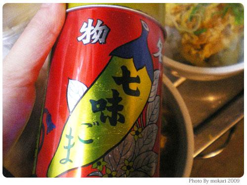 20090116-5 根元八幡屋礒五郎の七味ごま、パンチきいてるな