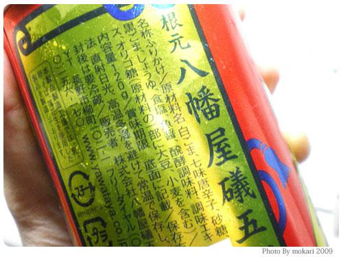 20090116-6 根元八幡屋礒五郎の七味ごま、パンチきいてるな