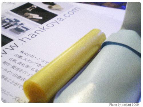 20090118-1 ハンコヤドットコムで「iHanko Marble」を650円で1つ買いました。