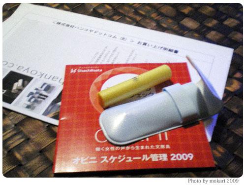 20090118 ハンコヤドットコムで「iHanko Marble」を650円で1つ買いました。
