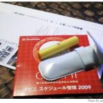 ハンコヤドットコムで「iHanko Marble」を購入
