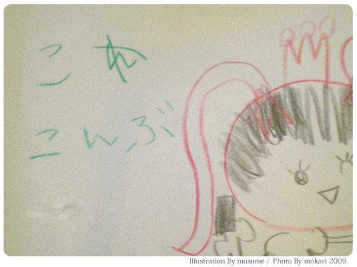 20090209 4歳の娘に昆布を知っているか聞いてみました