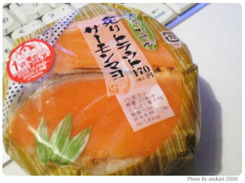 20090220-2 サークルKの寿司むすび「炙りトラウトサーモンマヨ」